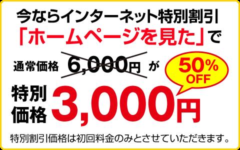 今ならインターネット特別割引「ホームページを見た」で通常価格6000円が3000円。満足いただけなければその場で返金します。返金制度は初回料金のみとさせていただきます。当日お会計時に申し出た方のみとさせていただきます。