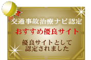 【交通事故治療ナビ】優良専門院の認定