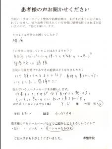 神戸市垂水区在住 Y・U様のアンケート