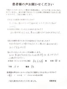 神戸市垂水区在住 本吉広志郎様のアンケート