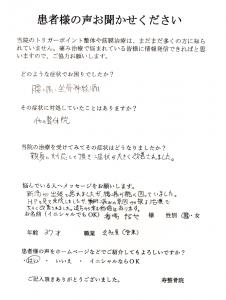 新潟県長岡市在住 T・B様 男性のアンケート