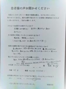 大阪市在住  M・M様のアンケート
