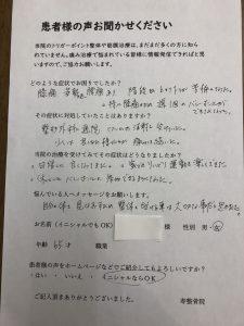 神戸市垂水区在住 M・E様のアンケート