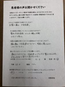 神戸市垂水区在住 M・K様のアンケート