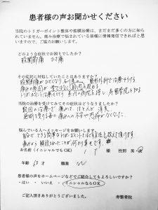 姫路市在住 Y・I様のアンケート