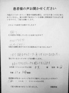 神戸市在住 西尾様のアンケート